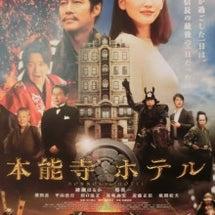 映画『本能寺ホテル』