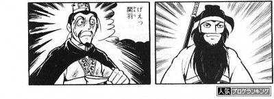 曹操&関羽バナー