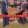 『謎のアジア納豆―そ…