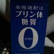 本格焼酎は【プリン体…