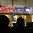 武蔵野JC賀詞交歓会
