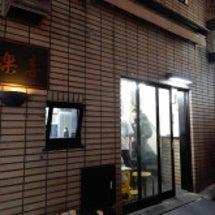 渋谷 中華飯店 喜…