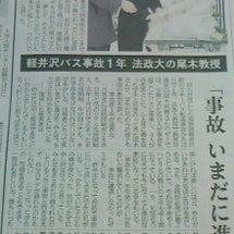 軽井沢バス事故一年……