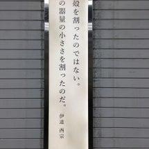 東京駅での発見あれこ…