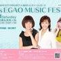 EGAO MUSIC…