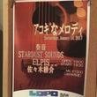 昨日は戸塚でライブで…