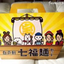 白戸軒 七福麺セット