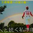 架け橋へと~【#18…