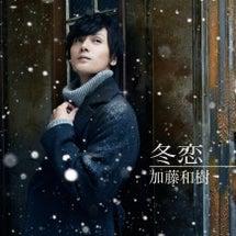 新年&提供楽曲『冬恋…