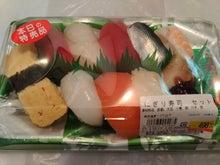 北浜(本日の特売品 にぎり寿司)