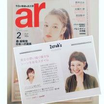 雑誌掲載のお知らせ♡