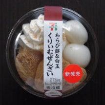 【わらび餅&白玉 く…