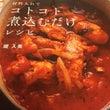 ○[料理]ポイントを…