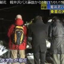 軽井沢スキーバス事故…