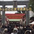 十日恵比寿神社参拝‼…