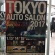 東京オートサロン!