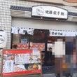 まぜる 桜川店。。