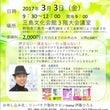 3月3日 静岡県三島…