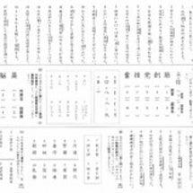 小学1年生で漢字検定…