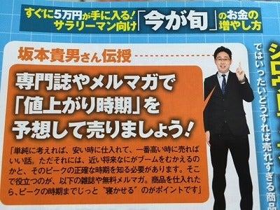 売れ筋商品予想 (1)