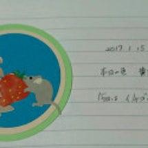 1月15日 本日の誕…
