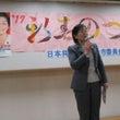 日本共産党東村山後援…
