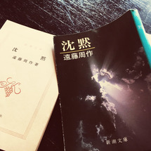 映画「沈黙」〜読書会…