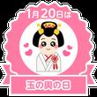 1月20日誕生日☆プ…