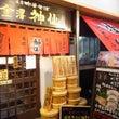 神仙でラーメン食べ初…