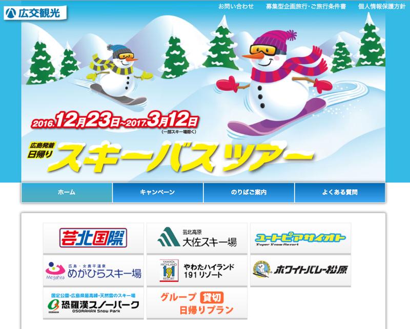 スキー広告