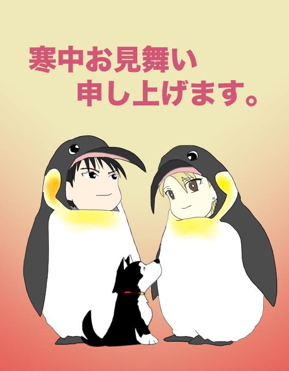 ペンギンおみまい