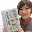 朝日新聞にヘアドネー…