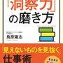 ■新刊■洞察力の磨き…
