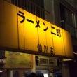 ラーメン二郎 仙川店…