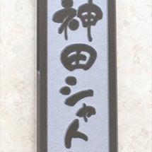 石のビルサイン(SI…