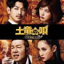 映画:土竜の唄 香港…