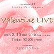 バレンタインライブ
