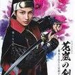 おんな剣士「中澤琴」