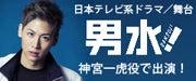 日本テレビ系ドラマ/舞台「男水!」
