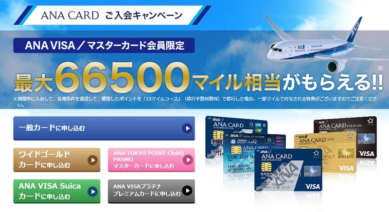ana visa card canpaign 20160116 1