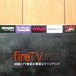 fire TV st…
