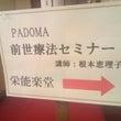 名古屋セミナー、セル…