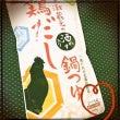 ✩酒かす入り鶏だし鍋…