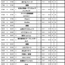 1月17日(火)「R…