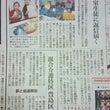 朝日新聞の夕刊にサニ…