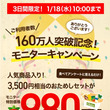 3日間限定980円♡…