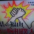 福山の腕相撲大会につ…