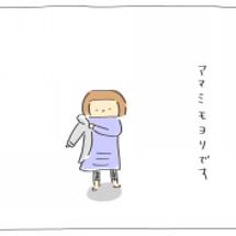【4コマ】新学期の初…