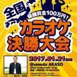 カラオケ大会タイムテ…