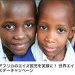 アフリカのエイズ孤児…